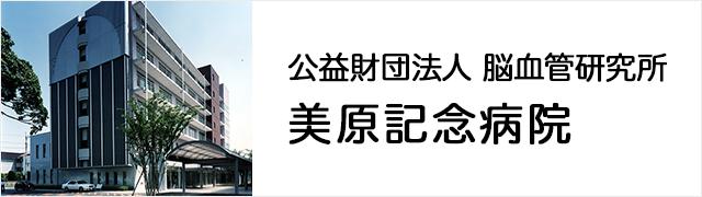 公益財団法人 脳血管研究所 美原記念病院